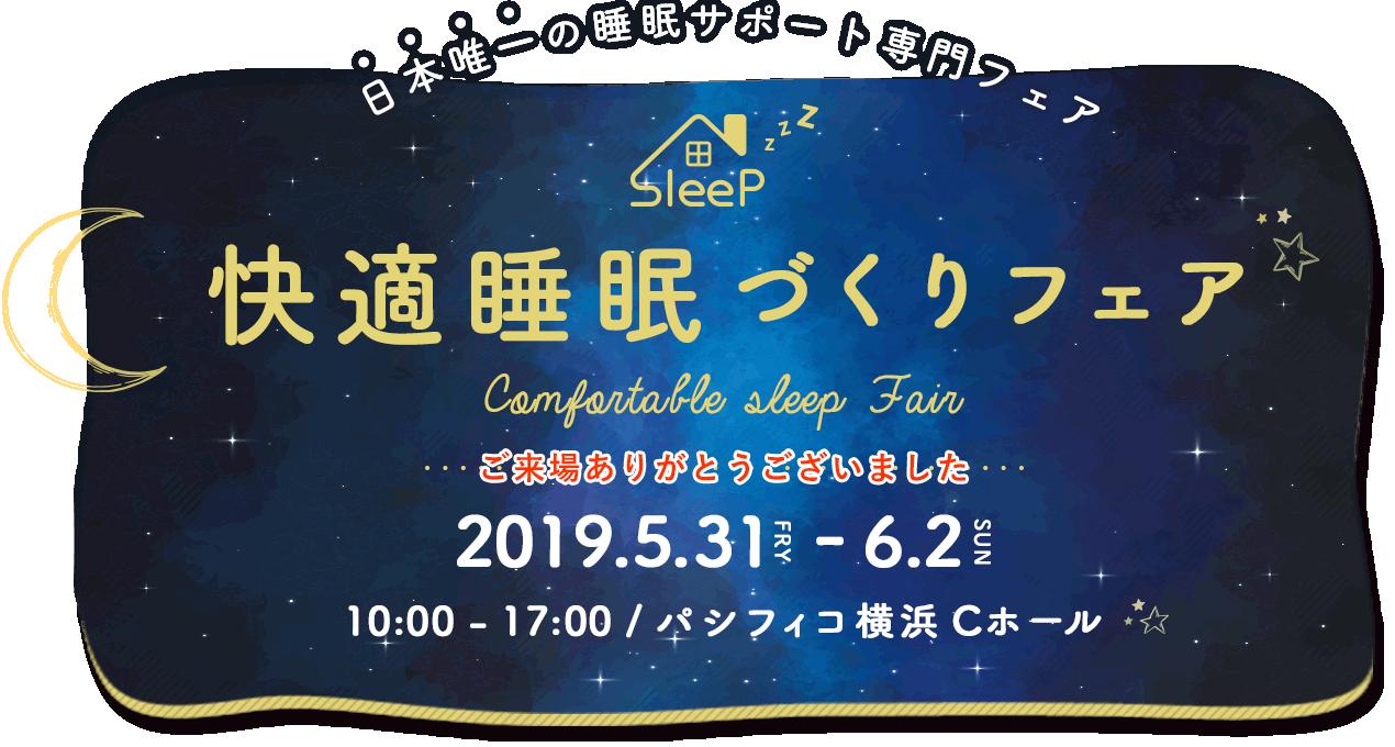 快適睡眠づくりフェア